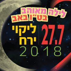 """מה נראה ונחווה במוצאי ט""""ו באב? ליקוי ירח 2018"""