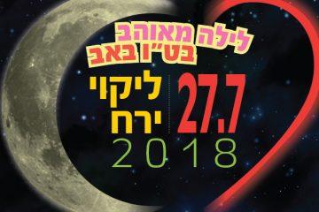 """ירח מאוהב בט""""ו באב – ליקוי ירח, ט""""ו באב 2018 עמוד האירוע."""